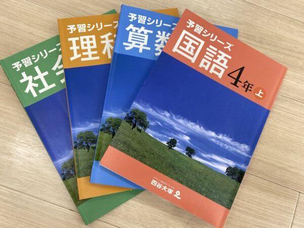 四ツ谷大塚の予習シリーズ一覧