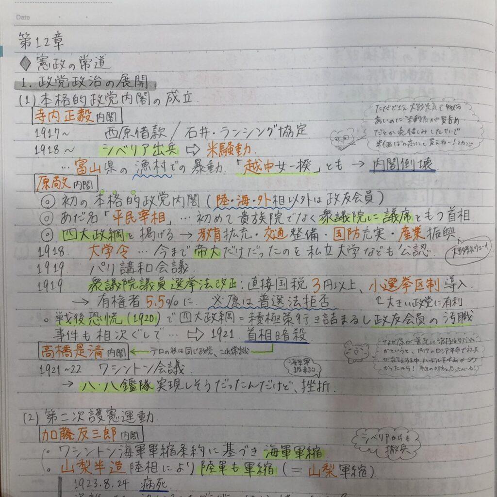 慶應義塾 ノート 合格者